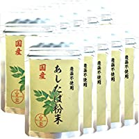 【国産無農薬100%】明日葉粉末 30g×10袋セット 伊豆諸島で採れた明日葉パウダー ノンカフェイン