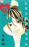 ヒミツのアイちゃん 2 (Cheeseフラワーコミックス)