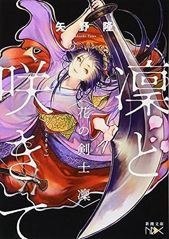 凜と咲きて: 花の剣士 凜 (新潮文庫nex)