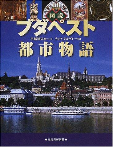 図説 ブダペスト都市物語 (ふくろうの本)