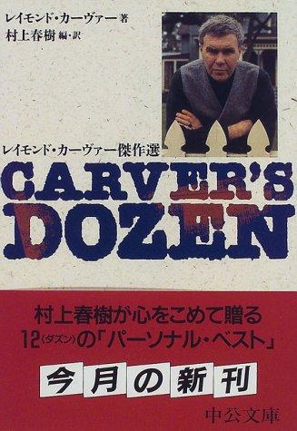 Carver's dozen―レイモンド・カーヴァー傑作選 (中公文庫)の詳細を見る