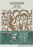 新編日本古典文学全集 (71) 松尾芭蕉集 (2)