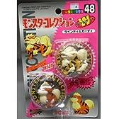 ポケモン モンスターコレクション48 Wゲット ウインディ&ガーディ