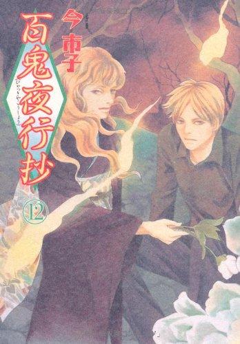 百鬼夜行抄 12 (眠れぬ夜の奇妙な話コミックス)の詳細を見る