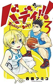 [西園フミコ]のバディ!!!(3) (少年サンデーコミックス)
