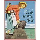 化石をみつけた少女―メアリー・アニング物語 (評論社の児童図書館・絵本の部屋)