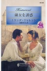 淑女を誘惑 恋の旅路はスキャンダラス (ハーレクイン・ヒストリカル) Kindle版