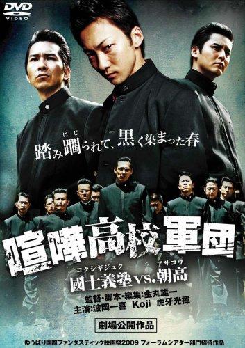 『喧嘩高校軍団 國士義塾 VS 朝高 [DVD]』のトップ画像