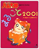 とっとこハム太郎まるごと2001―公式ファンブック 2 (ワンダーライフスペシャル)