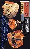 EM(エンバーミング) (幻冬舎ノベルス―幻冬舎推理叢書)