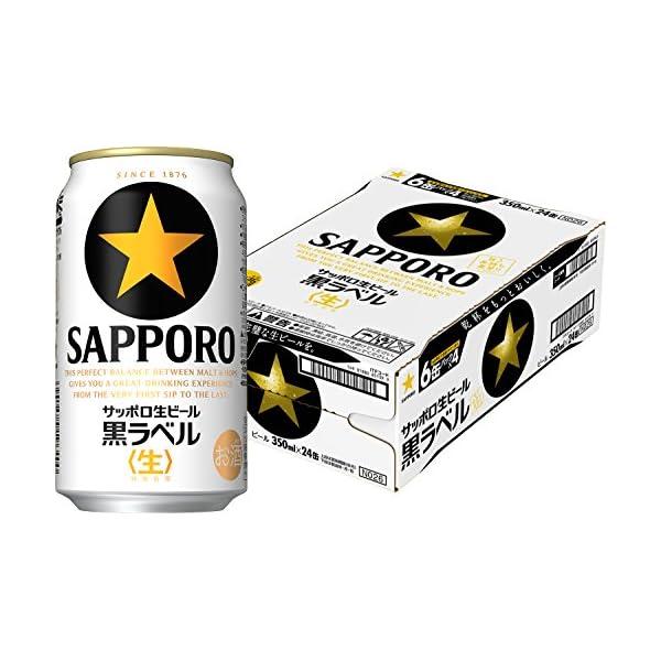 サッポロ 黒ラベル 350ml×24本の商品画像