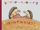 はりねずみのはりこ (日本傑作絵本シリーズ)