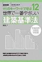 世界で一番やさしい建築基準法 平成26年法改正対応版 (エクスナレッジムック 世界で一番やさしい建築シリーズ 12)