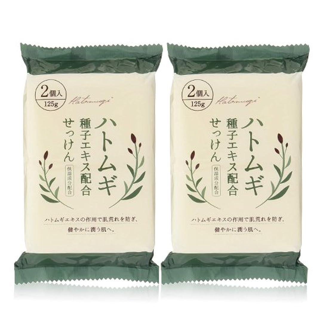 私たち自身固執聖人ハトムギ種子エキス配合石けん 125g(2コ入)×2個セット(計4個)