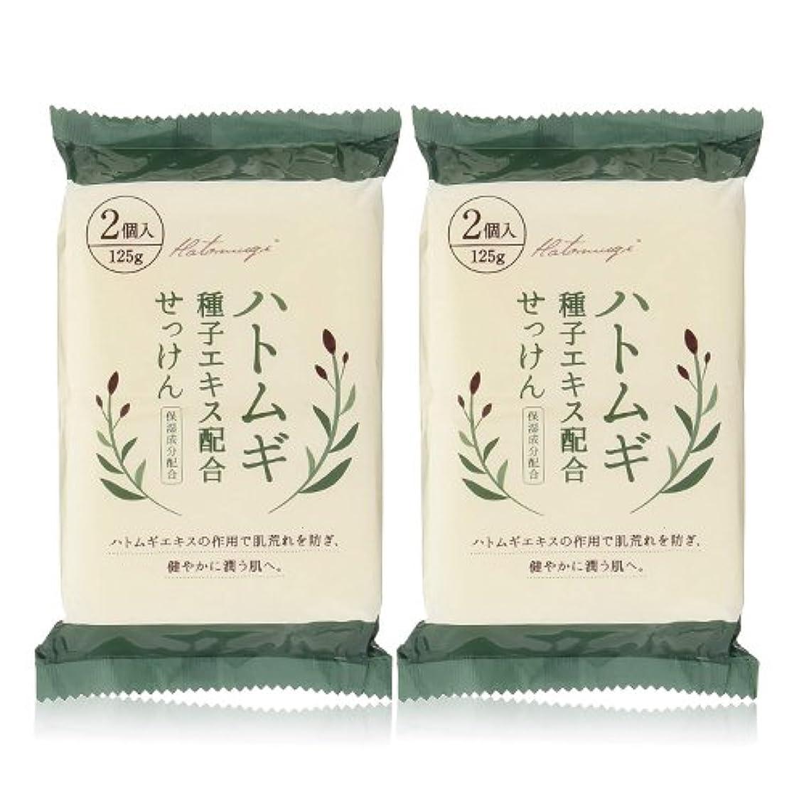 翻訳キャンペーンお勧めハトムギ種子エキス配合石けん 125g(2コ入)×2個セット(計4個)