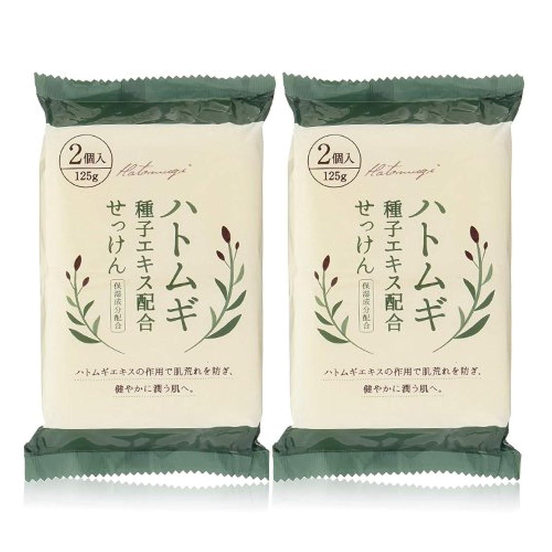 謎めいた夫婦支配的ハトムギ種子エキス配合石けん 125g(2コ入)×2個セット(計4個)