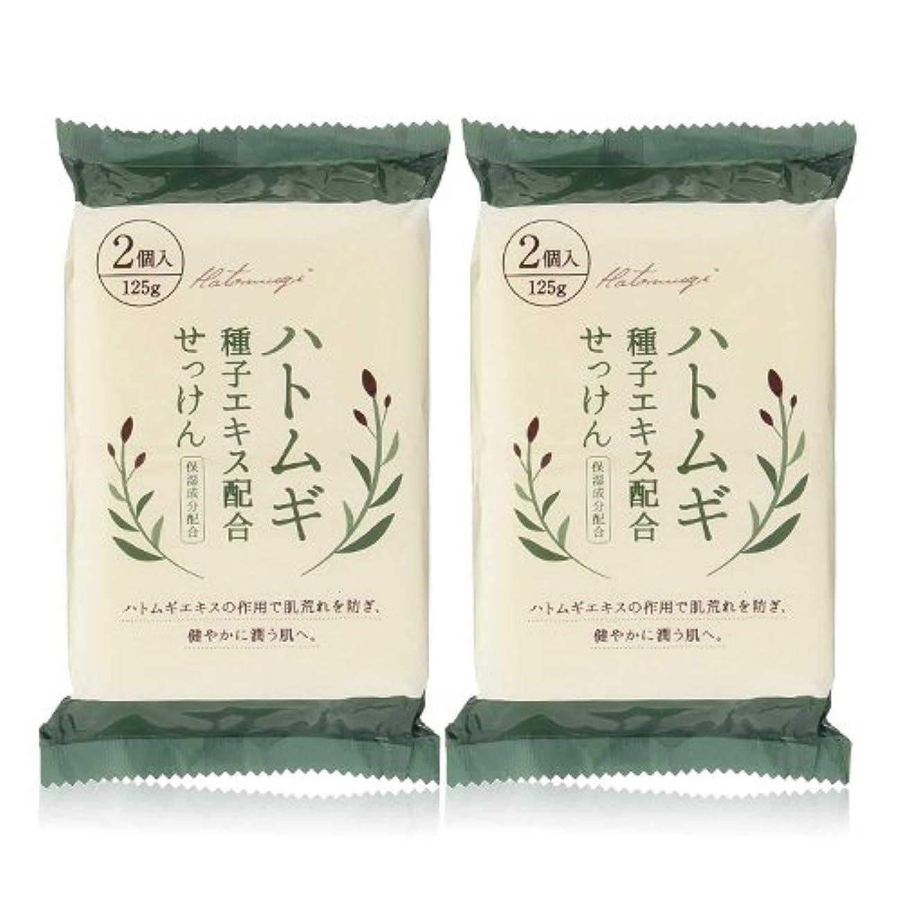 不機嫌付き添い人抜本的なハトムギ種子エキス配合石けん 125g(2コ入)×2個セット(計4個)