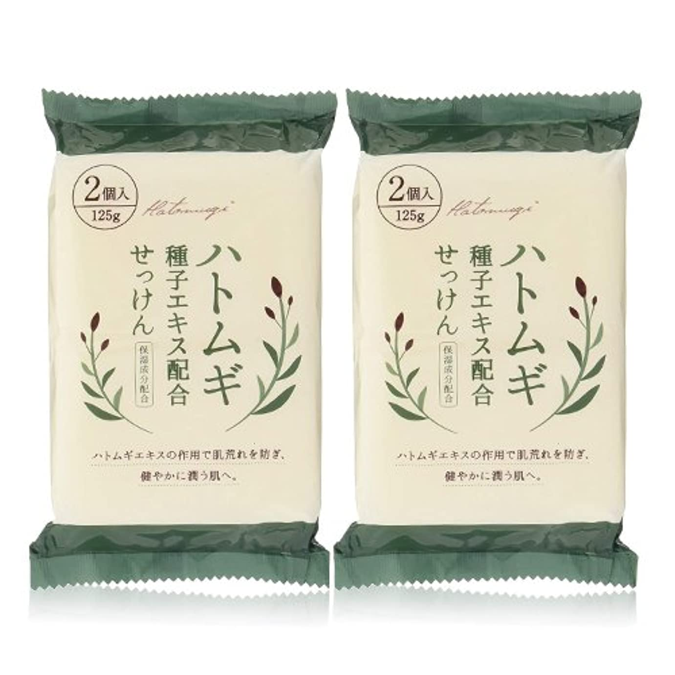 鮮やかな健康ピークハトムギ種子エキス配合石けん 125g(2コ入)×2個セット(計4個)