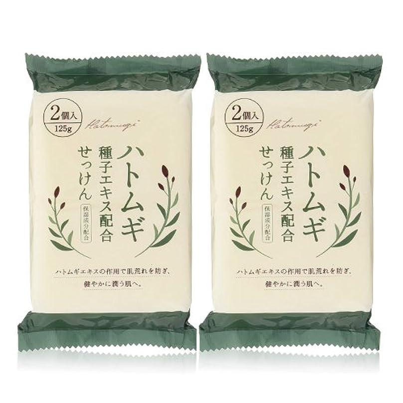 配置偏心おいしいハトムギ種子エキス配合石けん 125g(2コ入)×2個セット(計4個)