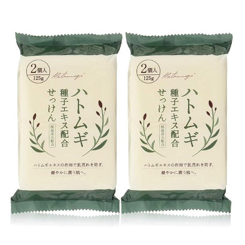 電気雹結婚式ハトムギ種子エキス配合石けん 125g(2コ入)×2個セット(計4個)