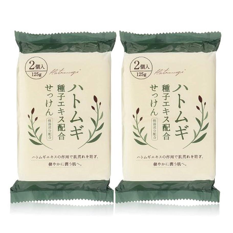 秘書震え一人でハトムギ種子エキス配合石けん 125g(2コ入)×2個セット(計4個)
