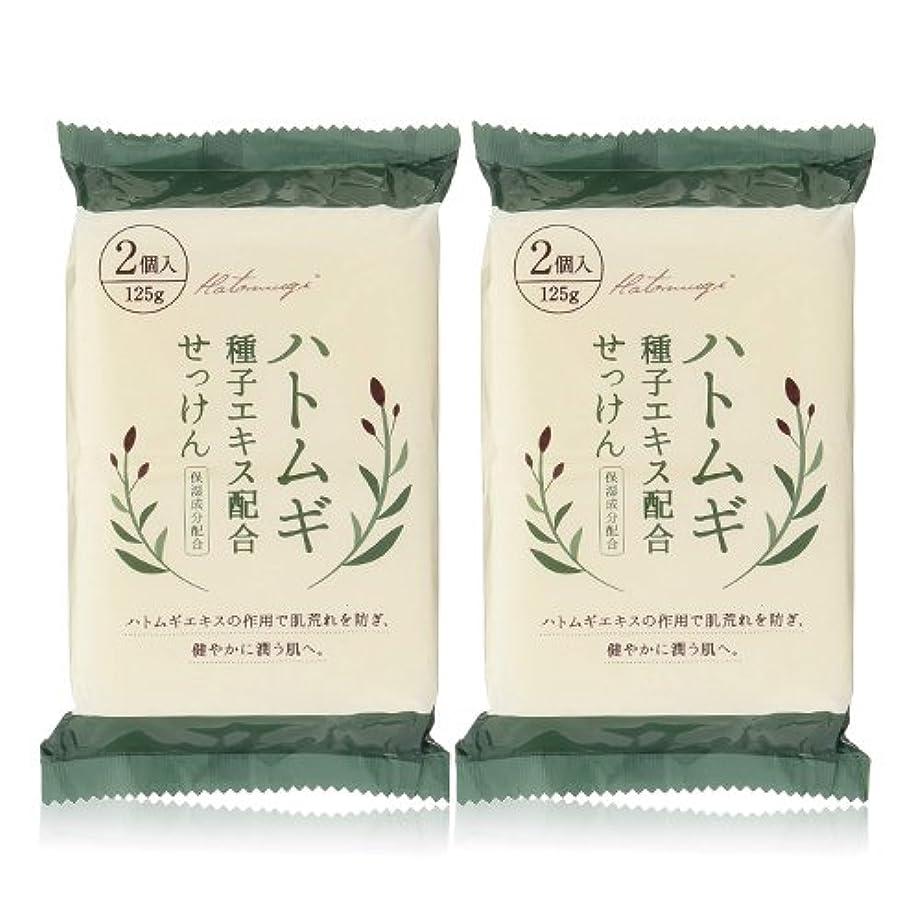 区画パンフレットミルハトムギ種子エキス配合石けん 125g(2コ入)×2個セット(計4個)