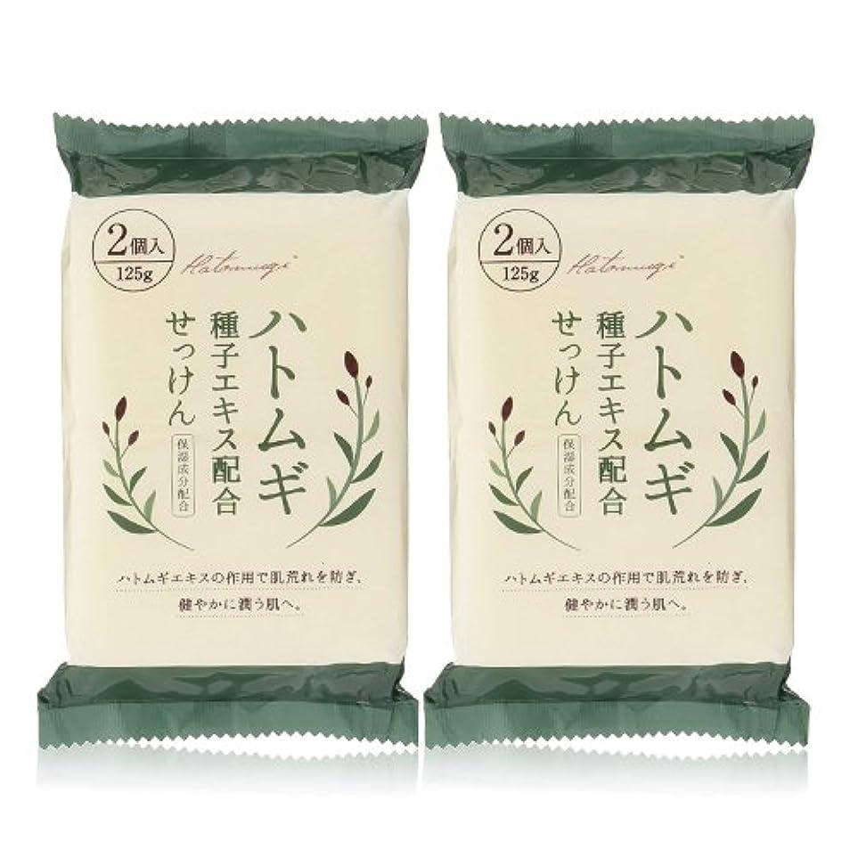老朽化した大使悲劇的なハトムギ種子エキス配合石けん 125g(2コ入)×2個セット(計4個)