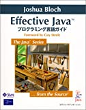 Effective Java プログラミング言語ガイド