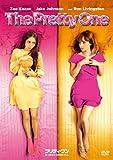 プリティ・ワン たったひとつの恋とウソ。[DVD]