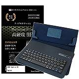 メディアカバーマーケット 【強化ガラスと同等の高硬度9Hフィルムとワイヤレスキーボード機能付きタブレットケース(bluetoothタイプ)のセット】SONY Xperia Z4 Tablet [10.1インチ(2560x1600)]機種で使えるキズ防止、防塵、プロテクトセット(クリーニングクロス&ヘラ付)