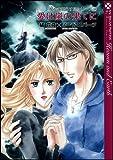 愛は嵐の果てに 魔女の暮らす島シリーズ2 (マイロマンスコミックス 7 魔女の暮らす島シリーズ 2)
