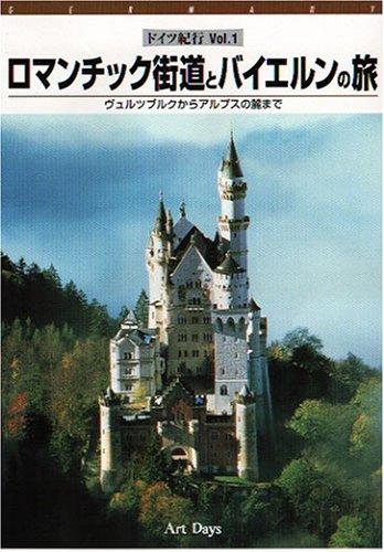 DVD ドイツ紀行 1 ロマンチック街道とバイエルンの旅