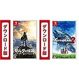 【3616円オフ】「ゼルダの伝説 ブレス オブ ザ ワイルド」&「Xenoblade2」セット|オンラインコード版