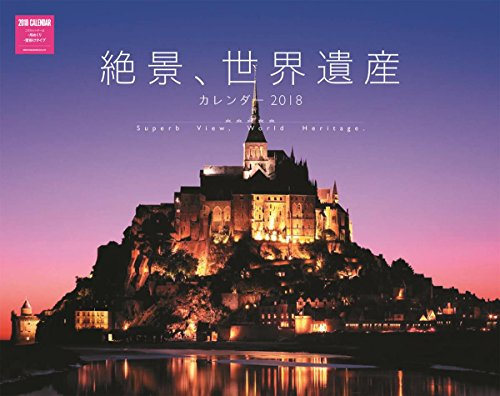カレンダー2018 壁掛 絶景、世界遺産カレンダー(ネコ・パブリッシング) ([カレンダー])