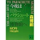 今夜はパラシュート博物館へ THE LAST DIVE TO PARACHUTE MUSEUM (講談社文庫)