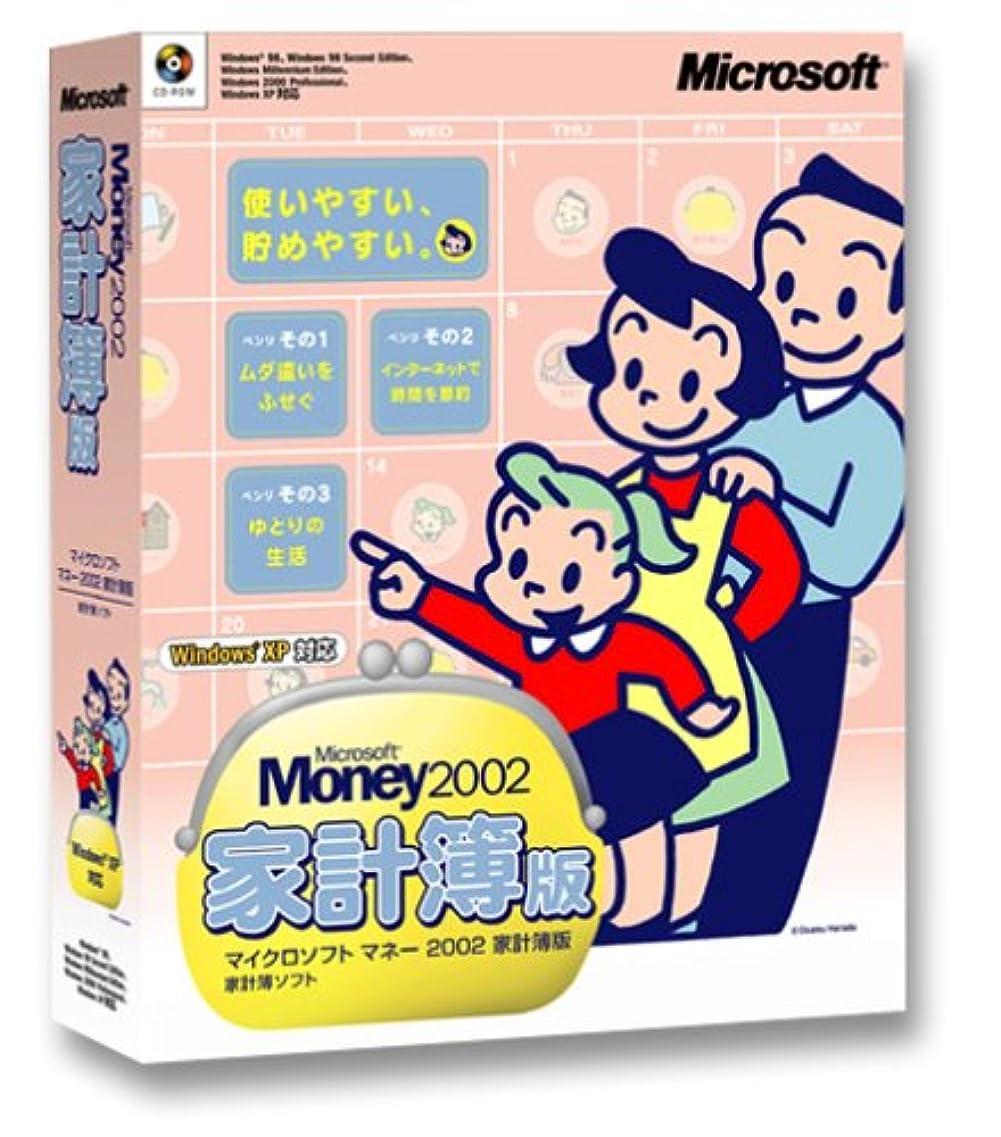 拡声器しおれたスポーツMicrosoft Money 2002 家計簿版