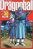 DRAGON BALL 完全版 30 (ジャンプコミックス)