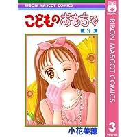 こどものおもちゃ 3 (りぼんマスコットコミックスDIGITAL)