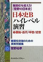 日本史Bハイレベル演習―難関校を超えろ!〈菅野の日本史〉 (1)