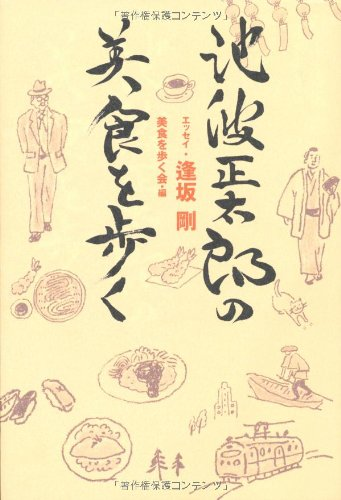 池波正太郎の美食を歩くの詳細を見る