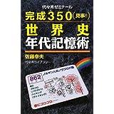 完成350(見事!)世界史年代記憶術