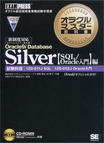オラクルマスター教科書Silver Oracle9i Database 【SQL/Oracle入門】編[CD-ROM付]の詳細を見る