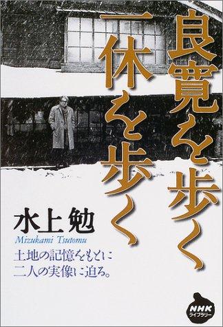 良寛を歩く 一休を歩く (NHKライブラリー)