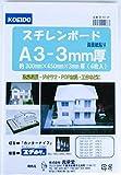 光栄堂 スチレンボード A3-3ミリ