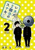 レタス2個分のステキ 2 (少年サンデーコミックススペシャル)