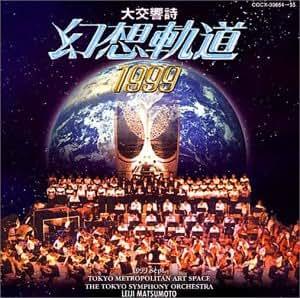 松本零士「幻想軌道1999」コンサートライブ