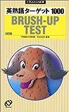 英熟語ターゲット1000 BRUSH-UP TEST (大学JUKEN新書)