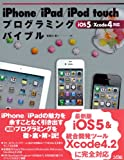 iPhone/iPad/iPod touchプログラミングバイブル―iOS 5/Xcode 4対応 (smart phone programming bible)