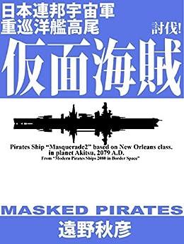 [遠野 秋彦]の日本連邦宇宙軍重巡洋艦『高尾』2: 討伐!仮面海賊 辺境艦隊シリーズ