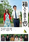 箱入り息子の恋 DVDファーストラブ・エディション